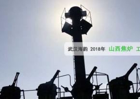 4套荒煤气放散点火装置 武汉海韵 顺利通过厂家验收